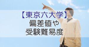 【東京六大学偏差値や受験難易度】