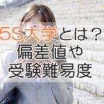5S大学とは?偏差値や受験難易度