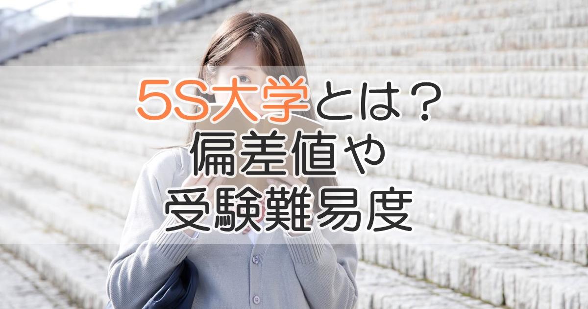 大学 偏差 部 値 科学 人間 大阪