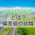 STARS大学とは?偏差値や就職