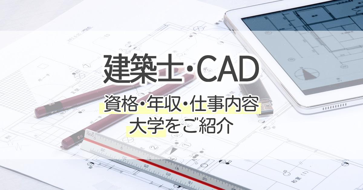 建築士・CAD