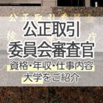 公正取引委員会審査官