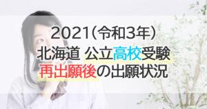 2021公立高校受験・再出願状況(最終倍率)