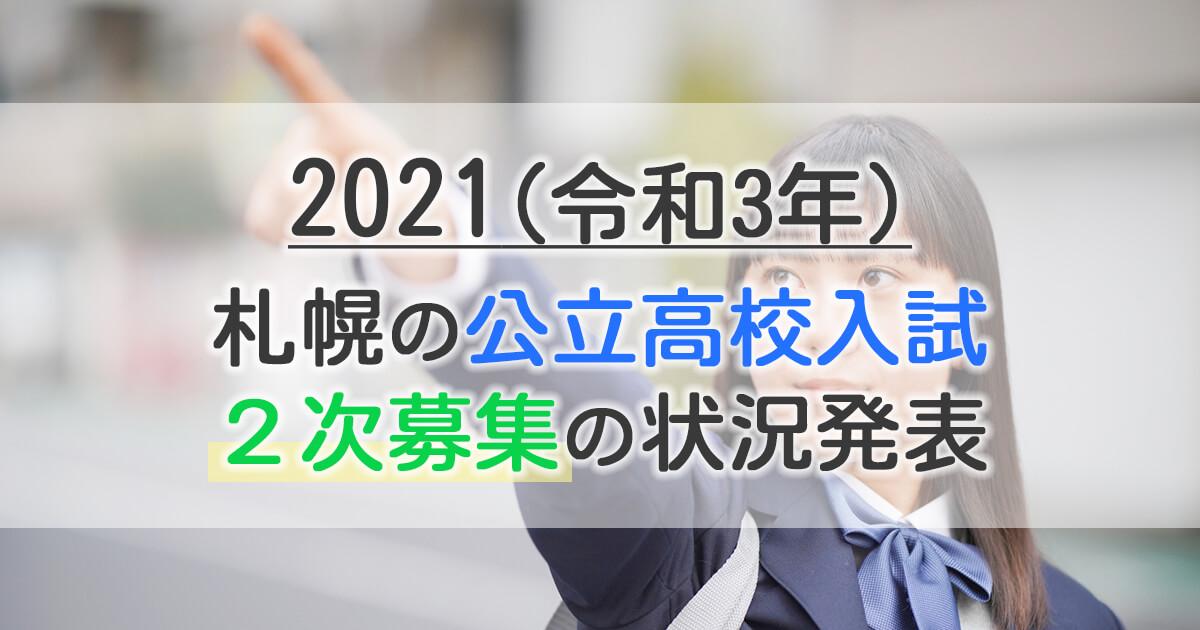 2021札幌の公立高校入試2次募集
