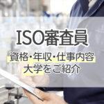 ISO審査員