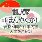 翻訳家(ほんやくか)