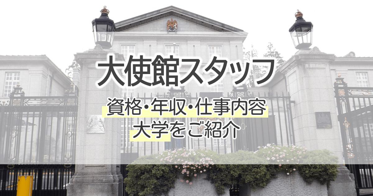 大使館スタッフ