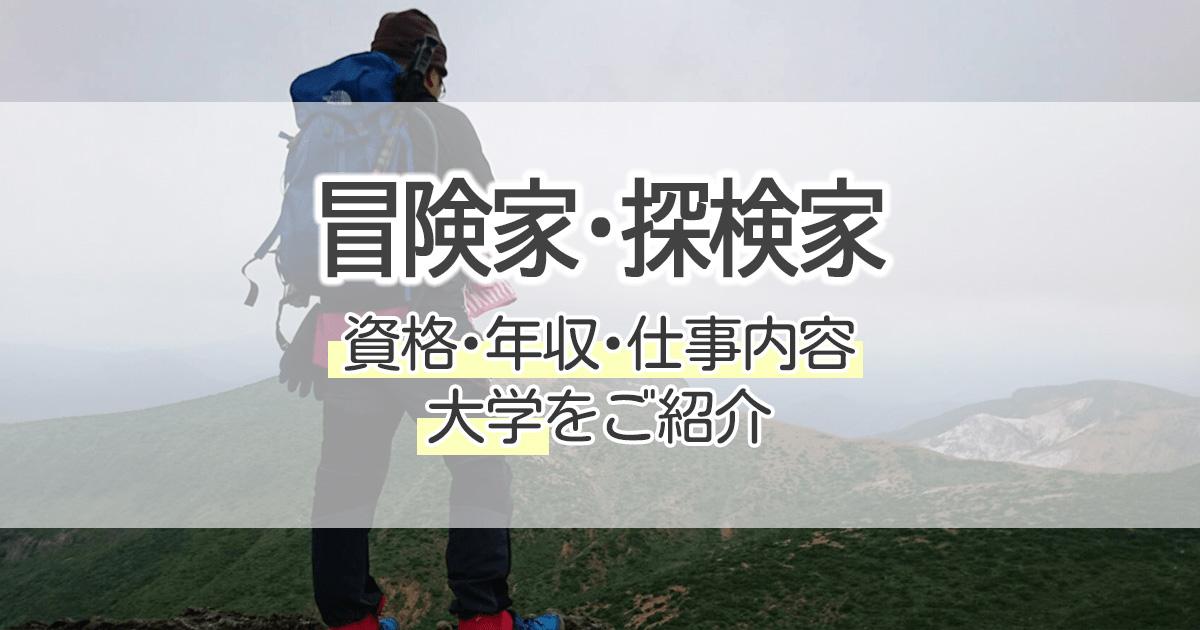 冒険家・探検家