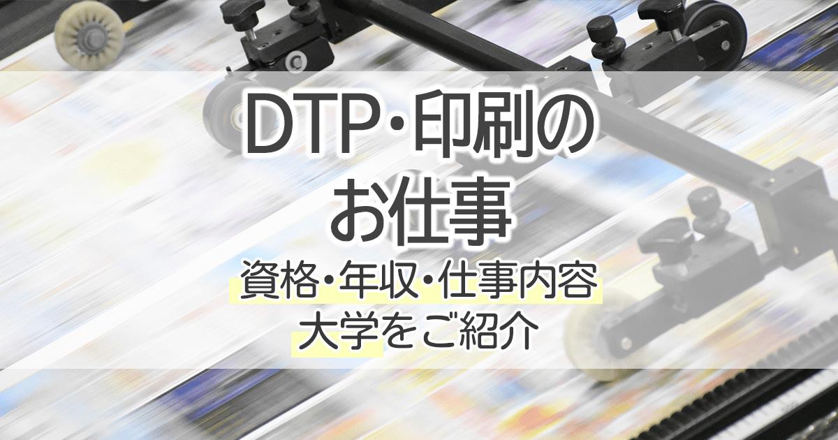 DTP・印刷に携わる職業