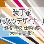 装丁家(ブックデザイナー)