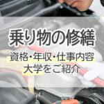乗り物の修繕
