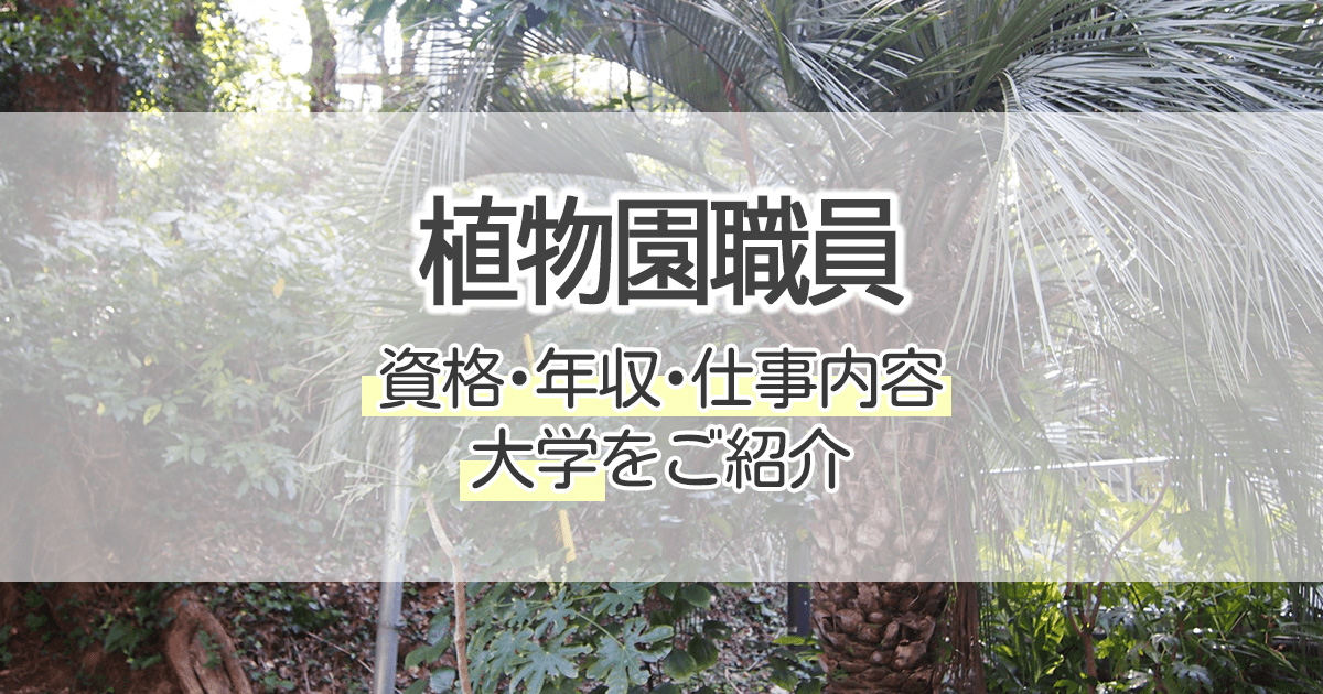 植物園職員