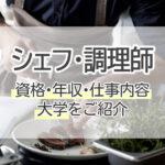 シェフ・調理師