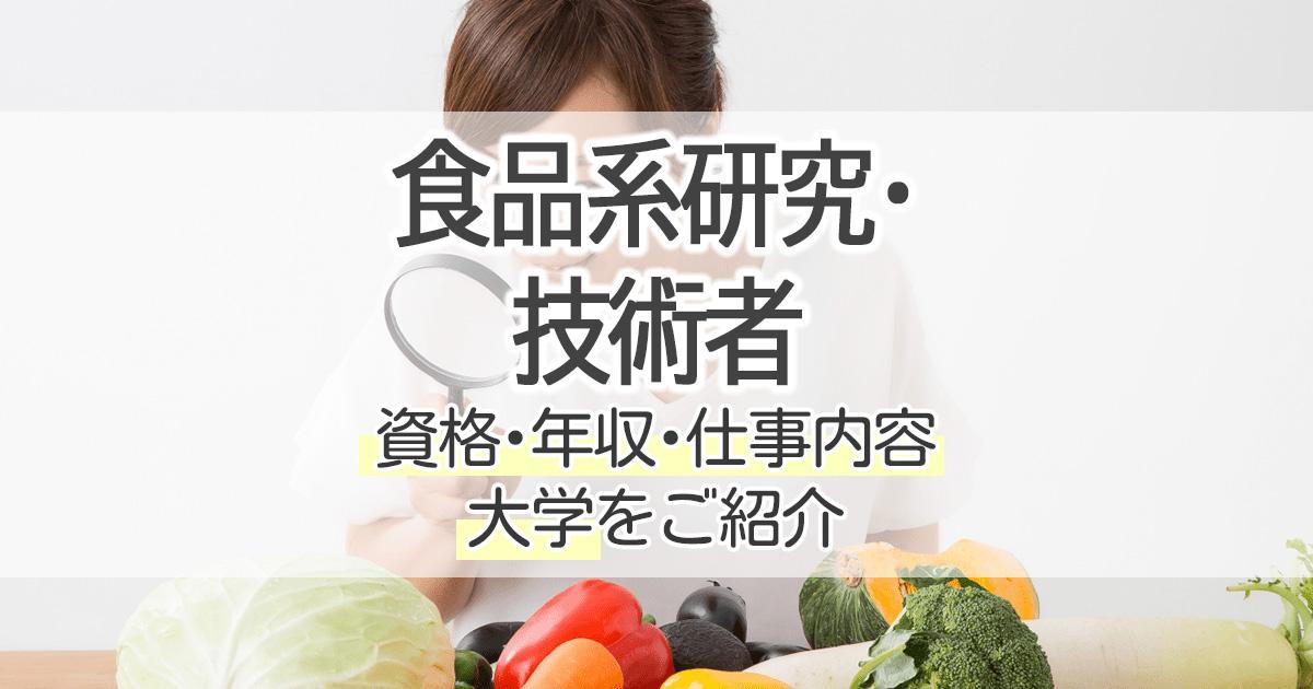 食品系研究・技術者