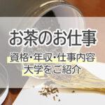 お茶に携わる職業
