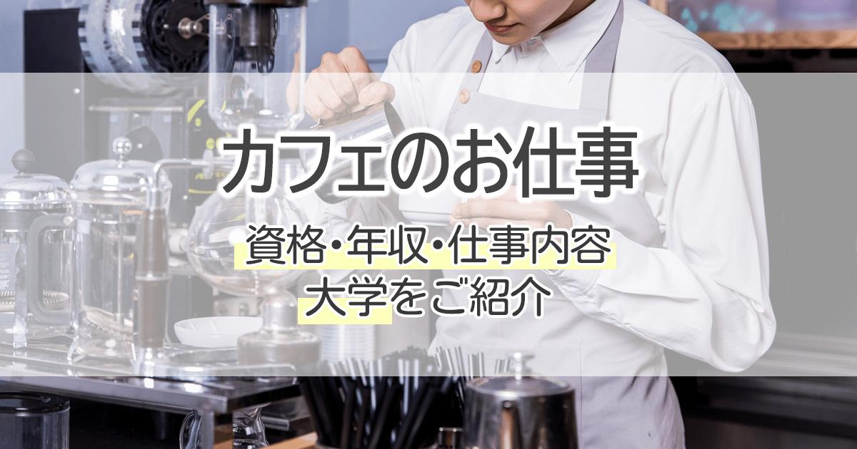 カフェに携わる職業