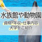 水族館や動物園