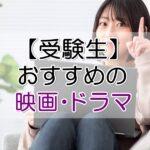 【受験生】おすすめの映画・ドラマ