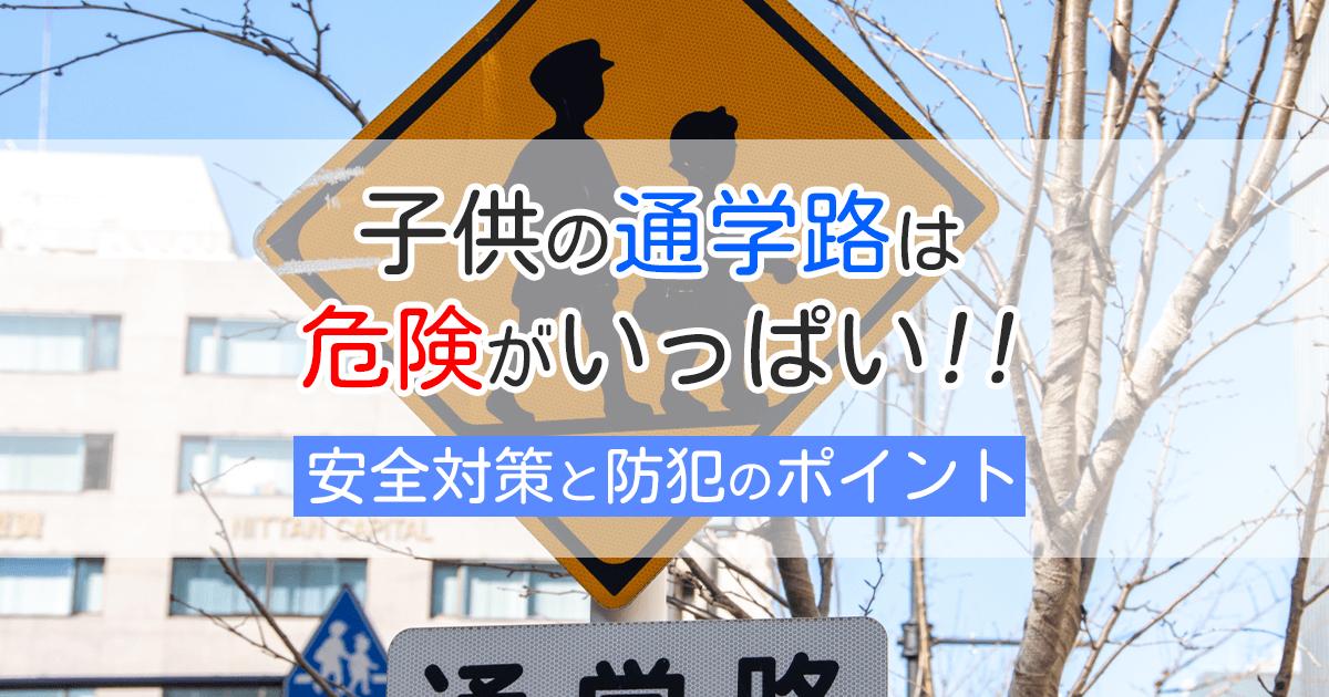 子供の通学路は危険がいっぱい!安全対策と防犯のポイント