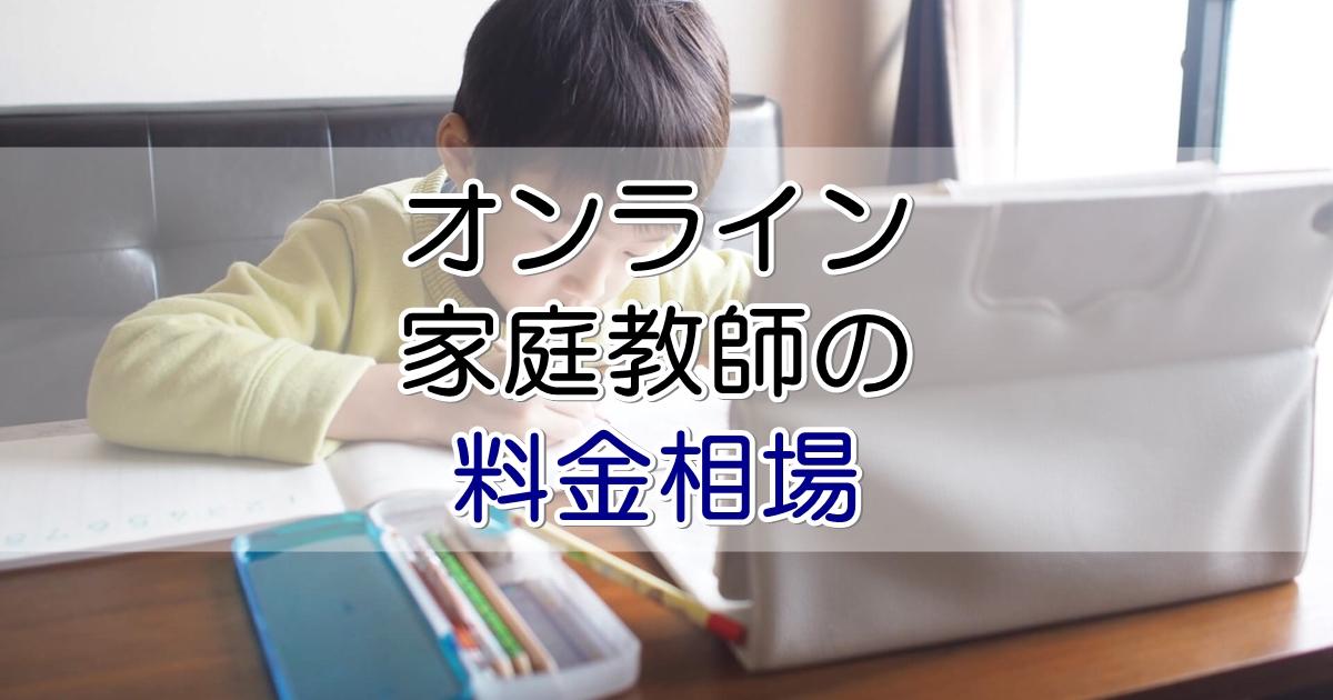 オンライン家庭教師の料金相場