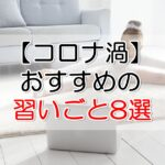 【コロナ禍】おすすめの習いごと8選