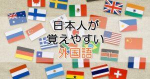 日本人が覚えやすい外国語
