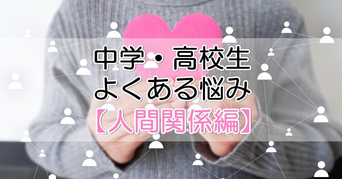 中学・高校生よくある悩み【人間関係編】